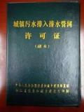上海松江城鎮排水排污許可證代辦