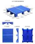 廠家直銷印刷行業專用塑料托盤