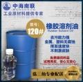 120号溶剂油应用、120号白电油用途