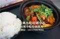 黃燜雞米飯做法竅門學習黃燜雞米飯技術