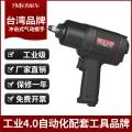 台湾气动扳手S-6206G塑钢1 2