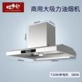 商用不銹鋼煙機550w大功率吸油煙機T1000