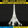 東莞常平3D打印服務,手板模型制作