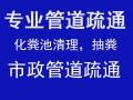 杭州余杭区化粪池清理管道清洗