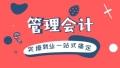 吳江中級會計班、輕松就業 你要的會計就在這里