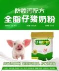 人工喂養仔豬用的仔豬奶粉