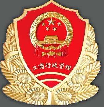 本公司现有生产的徽标有,国徽,党徽,政协徽,法院徽,检察院徽,质检徽