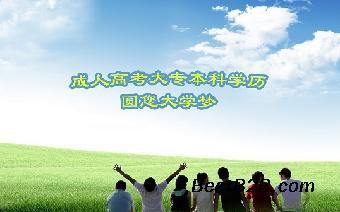 惠州2018年成人教育报名已启动