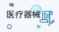 東莞申請二類醫療機構備案服務
