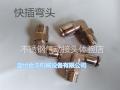 不銹鋼316快插彎頭PL4-M6公制不銹鋼快速接