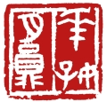 篆刻藝術印章