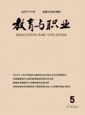 教育與職業雜志征稿啟事