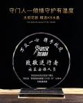 北京定做抗疫志愿者奖杯爱心琉璃奖杯致敬抗疫前线工作