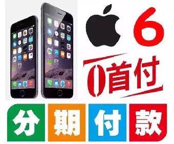 苹果分期付款 买苹果6分期付款图片 23618 340x282