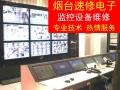 烟台福山区组装电脑安装监控电脑速修安装路由器装系统