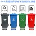 带轮带盖户外分类塑料垃圾桶240L环卫挂车垃圾桶
