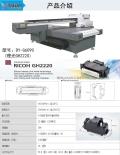 小型uv彩印機 塑料外殼中小型uv打印機uv打印機
