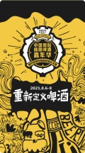 第五屆北京國際精釀啤酒展