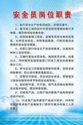 深圳龙岗校区报考专职安全员C证