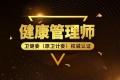 2021年杭州健康管理师报名条件