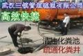 江漢區疏通化糞井、行業收費低