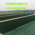 防曬抗老化PVC涂布水池 水產養殖帆布魚池定制