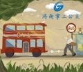 濟南小溪暢流開發案例:公交小程序