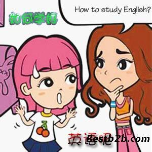 想学好英语?韦博教你好方法