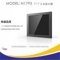 17寸工業液晶顯示器嵌入式液晶監視器N1793