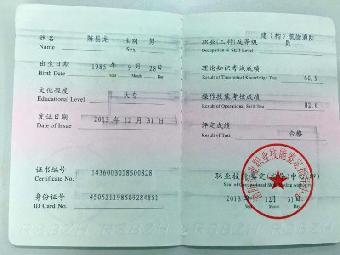 旅行社安全员证_初级消防证查询_消防员上岗证查询