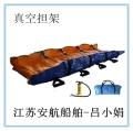 供應負壓式軀體夾板,四肢充氣夾板,真空擔架