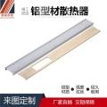 深圳鋁壓鑄散熱片加工工廠 智高定做高密齒型材散熱器