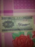 1953年第一套人民幣