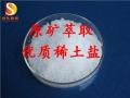 硝酸鈰質量第一、硝酸鈰誠信至上