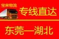 东莞樟木头物流公司 樟木头到湖北武汉物流专线直达