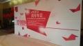 西安灃東噴繪,桁架,簽到板kt板,快展拉網廣告物料