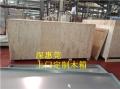 仲恺真空+木箱,惠州仲恺IPPC熏蒸木箱,出口木箱
