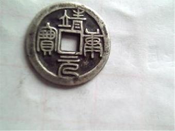 另一枚篆书小平原见于日本今井贞吉《古钱大全》木刻