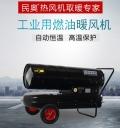 民奧供應50kw燃油暖風機大熱量燃燒取暖器