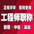 2021年陜西省工程師申報報名在即