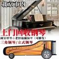 北京鋼琴回收鋼琴