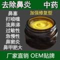 鼻炎膏生產廠家,OEM貼牌生產