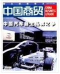 中國商貿經管期刊征稿