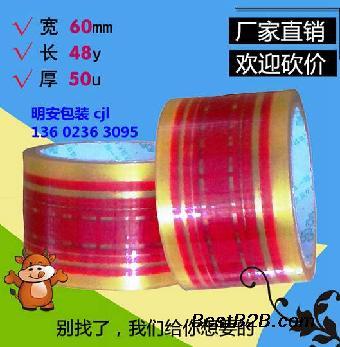 广州明安印刷胶带厂家 私人订制