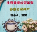 香港公司公证主体资格证明