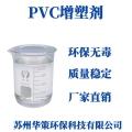 厂家直销PVC生物酯增塑剂 二辛酯替代品质量稳定