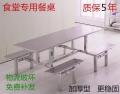 不锈钢餐桌 石家庄食堂不锈钢餐桌厂家