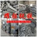 冶煉純鐵圓鋼YT01爐料純鐵圓棒YT3