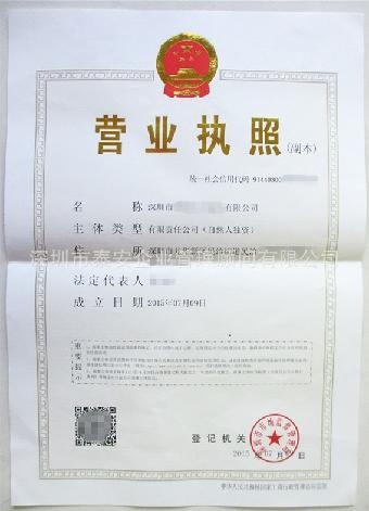 深圳工商营业执照办理价格