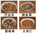 栾川山珍礼盒批发预订洛阳海鲜礼盒销售每日坚果礼包
